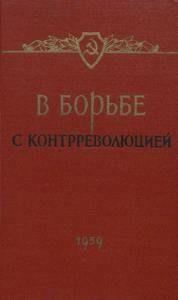 В борьбе с контрреволюцией. Сборник документальных материалов (1918-1919 гг.).