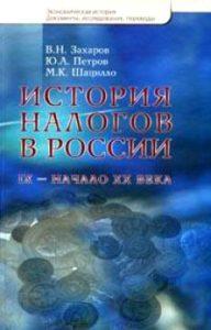 Захаров В.Н., Петров Ю.А., Шацилло М.К. История налогов в России. IX — начало XX в.