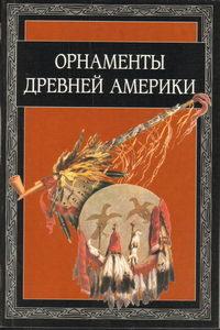 Ивановская В.И. Орнаменты древней Америки