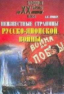 Шишов А.В. Неизвестные страницы Русско-японской войны