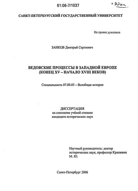 Занков Д. Ведовские процессы в Западной Европе