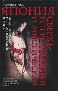 Росс К. Япония сверхъестественная и мистическая: духи, призраки и паранормальные явления