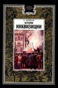Мейкок А. История инквизиции