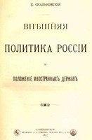 Скальковскiй К.А. Внѣшняя политика Россiи
