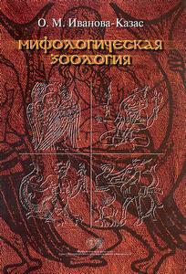 Иванова-Казас О. М. Мифологическая зоология