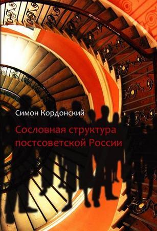 Кордонский С.Г. Сословная структура постсоветской России