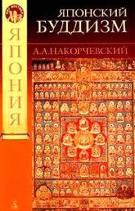Накорчевский А.А. Японский буддизм: история людей и идей
