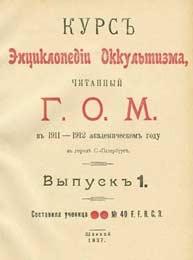 Брунов Н.А. Курс ГОМа - главная книга об арканах таро