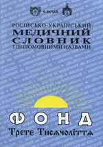 Російсько-український медичний словник з іншомовними назвами