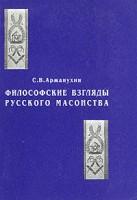 Аржанухин С.В. Философские взгляды русского масонства