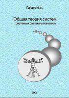 Гайдес М.А. Общая теория систем. (Системы и системный анализ).