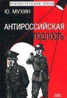Мухин Ю.И. Антироссийская подлость