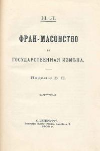 Н.Л. Фран-масонство и государственная измѣна