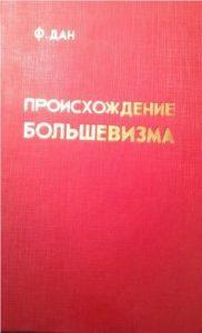 Дан Ф. Происхождение большевизма