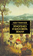 Гумилёв Л.Н. Этногенез и биосфера Земли