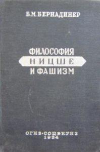 Бернадинер Б.М. Философия Ницше и фашизм