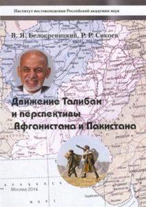 Белокреницкий В.Я., Сикоев Р.Р. Движение Талибан и перспективы Афганистана и Пакистана