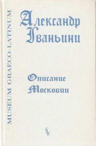 Гваньини А. Описание Московии