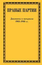 Правые партии. 1905-1917. Документы и материалы.