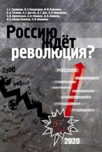 Ждёт ли Россию революция?