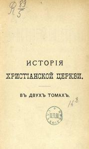 Робертсон Дж.С., Герцог I.I. Исторiя христiанской церкви