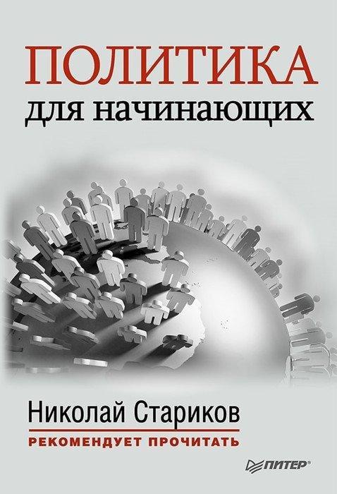 Стариков Н.В. Политика для начинающих