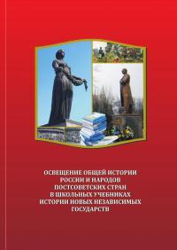 Освещение общей истории России и народов постсоветских стран в школьных учебниках
