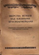 Гаврилин И.Г. Зверства немцев