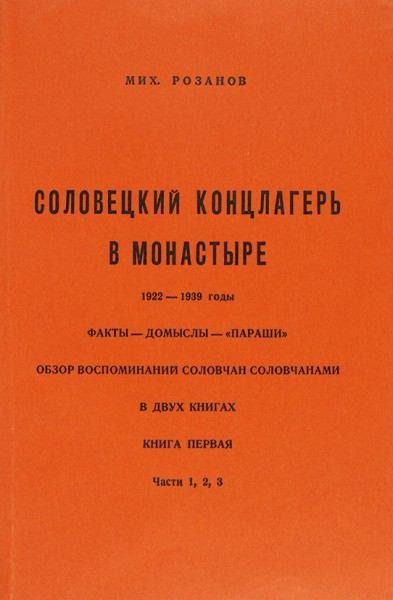 Розанов М.М. Соловецкий концлагерь в монастыре