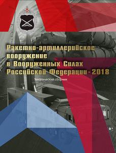 Ракетно-техническое и артиллерийско-техническое обеспечение Вооруженных Сил Российской Федерации – 2018