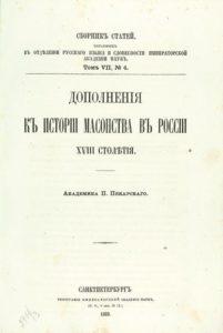 Пекарскiй П.П. Дополненiя къ исторiи масонства в Россiи XVIII столѣтiя