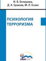 Белашева И.В., Ершова Д.А., Есаян М.Л. Психология терроризма