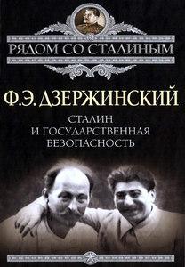 Дзержинский Ф.Э. Сталин и государственная безопасность