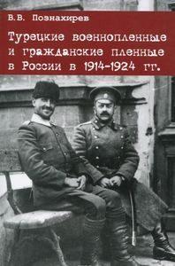 Познахирев В.В. Турецкие военнопленные и гражданские пленные в России