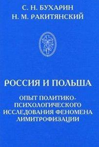 Бухарин С.Н., Ракитянский Н.М. Россия и Польша