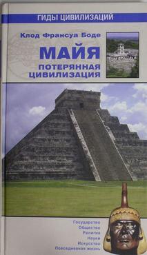 Боде К.-Ф. Майя.Потерянная цивилизация.
