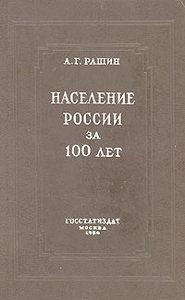 Рашин А.Г. Население России за 100 лет (1811-1913 гг.)