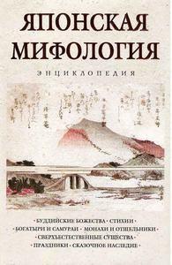 Ильина Н. Японская мифология