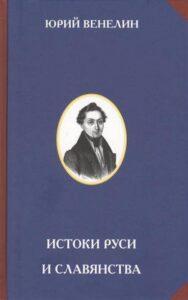 Венелин Ю.И. Истоки Руси и славянства