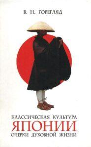 Горегляд В.Н. Классическая культура Японии