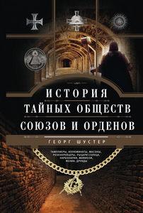 Шустер Г. История тайных обществ, союзов и орденов