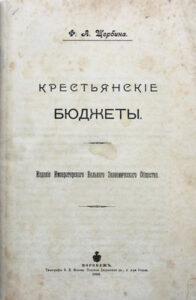 Щербина Ф.А. Крестьянскiе бюджеты