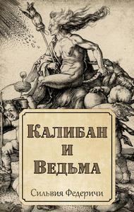 Федеричи С. Калибан и ведьма